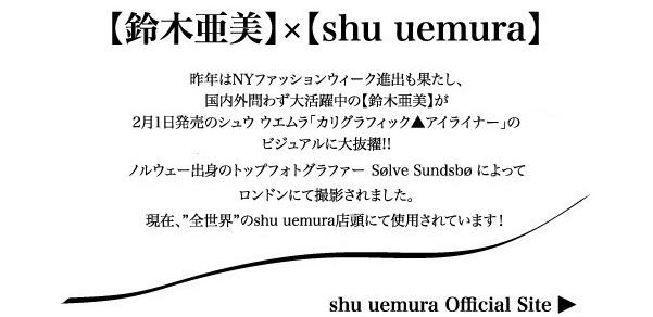 shuuemuraofficial