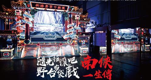 Taiwanese Heritage Week